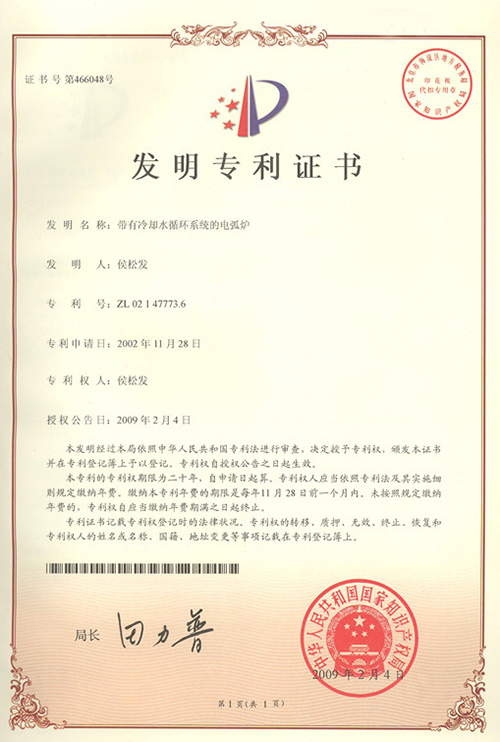 [Invention Patent Certificate] Electric Arc Furnace with Cooling Water Circulation System